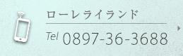 ローレライランド 0897363688