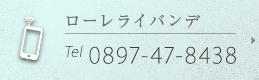 ローレライバンデ 0897-47-8438